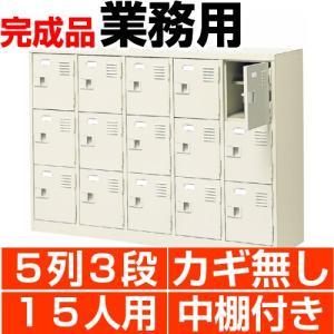 業務用 シューズボックス スチール製 15人用 5列3段 扉付き 中棚付き 日本製 送料無料|wing0
