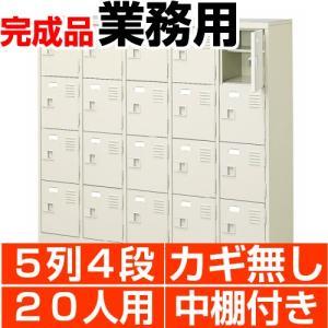 業務用 シューズボックス スチール製 20人用 5列4段 扉付き 中棚付き 日本製 送料無料|wing0