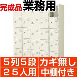 業務用 シューズボックス スチール製 25人用 5列5段 扉付き 中棚付き 日本製 送料無料|wing0