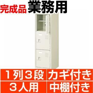 スチール シューズボックス 業務用 3人用  鍵付き扉 中棚付き 1列3段 国産・高品質|wing0
