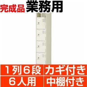 スチール シューズボックス 業務用 6人用  鍵付き扉 中棚付き 1列6段 国産・高品質|wing0