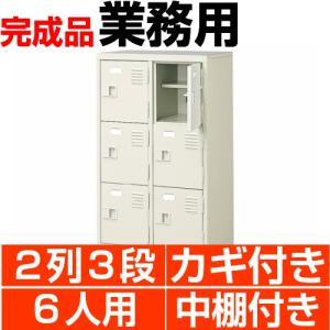 スチール シューズボックス 業務用 6人用  鍵付き扉 中棚付き 2列3段 国産・高品質|wing0
