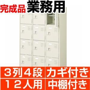 スチール シューズボックス 業務用 12人用 鍵付き扉 中棚付き 3列4段 国産・高品質|wing0