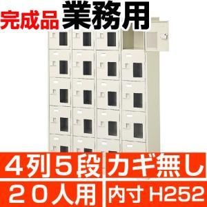 20人用 オフィスシューズボックス 窓付き 内寸高さ252mm 4列5段 中棚なし 良質・国産品 送料無料|wing0