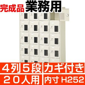 20人用 スチールシューズボックス 窓付き 内寸高さ252mm 4列5段 中棚なし 良質・国産品 送料無料|wing0