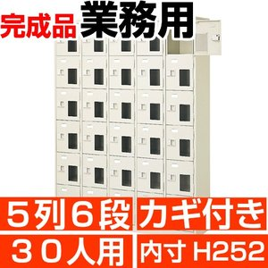 30人用 オフィスシューズボックス 窓付き 内寸高さ252mm 5列6段 中棚なし 良質・国産品 送料無料|wing0