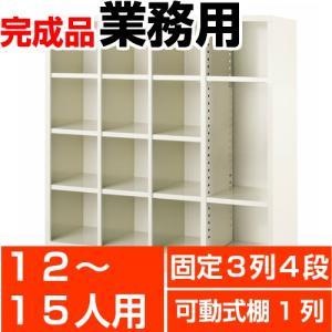 オフィス シューズボックス 業務用 12人用 可動式棚付きタイプ 3列4段(12人用)+1列フリー(棚付2枚付) スチール製|wing0