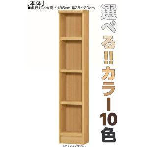 すきま本棚 高さ135cm幅25〜29cm奥行19cm厚棚板(耐荷重30Kg) 付録ラック 10色 事務所棚【限定】|wing1