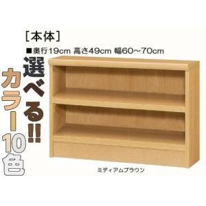 子供用本棚 高さ49cm幅60〜70cm奥行19cm厚棚板(耐荷重30Kg)書籍本棚 オープン 勉強部屋収納飾る|wing1