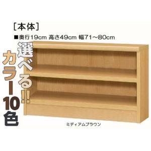 子供用本棚 高さ49cm幅71〜80cm奥行19cm厚棚板(耐荷重30Kg)全集棚 木製 デスク周りボード保管|wing1