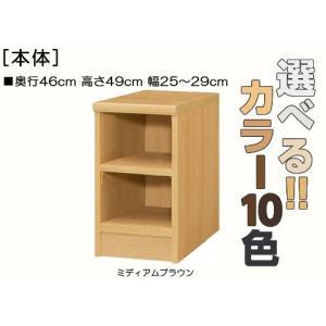 和室収納 高さ49cm幅25〜29cm奥行46cm厚棚板(耐荷重30Kg)教科書ボード 10色 居間収納片付け wing1