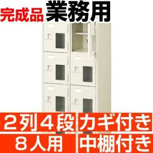 業務用下駄箱 窓付き シューズボックス 8人用  2列4段 鍵付 中棚付|wing1
