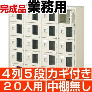 オフィス下駄箱 業務用 20人用 シューズボックス 窓付き 鍵付き 4列5段|wing1