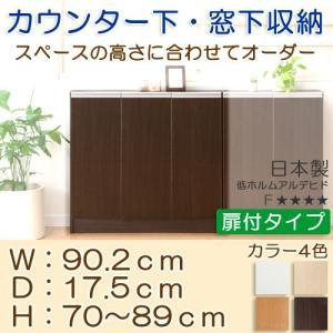 薄型 キッチン収納 リビング収納 扉付き 幅90×奥行17.5×高さ70〜89cm|wing1