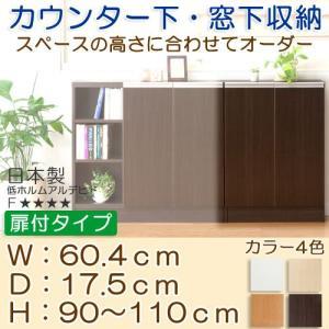 薄型 キッチン収納棚 リビング収納棚 扉付き 幅60×奥行17.5×高さ90〜110cm|wing1