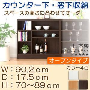 薄型 キッチン収納 リビング収納 オープン 幅90×奥行17.5×高さ70〜89cm wing1