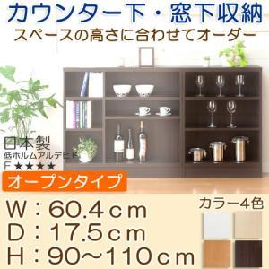 薄型 キッチン収納棚 リビング収納棚 オープン 幅60×奥行17.5×高さ90〜110cm wing1