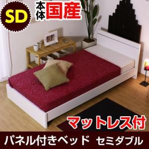 ベッド セミダブルサイズ マットレス付き  ボンネルコイルマットレス 【限定】|wing1