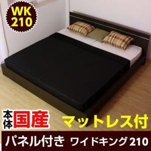 ワイドベッド 幅210cm マットレス付   SGマーク付ボンネルコイル マットレス 国産 【限定】|wing1