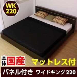 ベッド ワイド マットレス付  低反発ウレタン入り ボンネルコイル スプリングマットレス W220cm【限定】|wing1