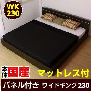 連結ベッド 幅230cm マットレス付   ポケットコイル マットレス 【限定】|wing1