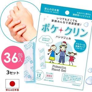 ポケクリン ハンドジェル 36包入り 3個セット ジェル 携帯用 個包装 アルコール 洗浄 手 手指 ジェル(xdzl03)|wingchokuei
