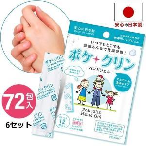 ポケクリン ハンドジェル 72包入り 6個セット ジェル 携帯用 個包装 アルコール 洗浄 手 手指 ジェル(xdzl06)|wingchokuei
