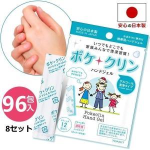 ポケクリン ハンドジェル 96包入り 8個セット ジェル 携帯用 個包装 アルコール 洗浄 手 手指 ジェル(xdzl08)|wingchokuei