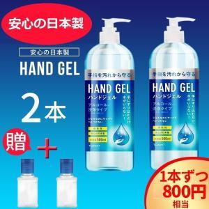 ハンドジェル 2本セット 500ml×2 日本製 アルコールジェル  手指 清潔  アルコール 洗浄ジェル(zheli02)|wingchokuei