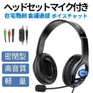 ヘッドセット 在宅勤務 ps4 ヘッドホン  ヘッドフォン 高音質 マイク付き 有線 3.5mm 会議通話 40MMドライバー(A2P4EJLa)|wingchokuei
