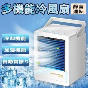 小型冷風扇 軽音 ミニ冷風機 扇風機 卓上冷風機 卓上クーラー ミニクーラー 3段階風量調節 7色除菌LEDライト コンパクト 加湿 省エネ 熱中症対策 (B1NDLFJB)|wingchokuei