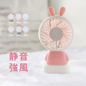 卓上扇風機 ハンディ扇風機 手持ち USB充電 2階段風量 ラビット クマ コンパクト 強力風速 ミニ扇風機 旅行 ファン 卓上ミニファン 7色LEDライト(B1XXFSLa/F)|wingchokuei