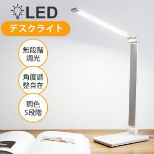 LEDライト デスクライト 卓上ライト 卓上照明 ブックライト 目に優しい 調光 調色 在宅勤務 おしゃれ USB 読書灯 在宅勤務 在宅ワーク(B15DTDY)|wingchokuei