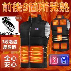 電熱ベスト ヒーター 電熱ジャケット ベスト 加熱パネル9枚 3段階調温 洗える ヒーターベスト 電熱ベスト usb 加熱ベスト 洗える(B1CDMJHeL)|wingchokuei