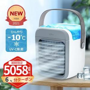 冷風機 扇風機 加湿器 冷風扇 卓上 ポータブルエアコン 氷 涼しい UV除菌ライト 3段階風量 静音 タイマー 7色LED ミニクーラー ポータブルクーラー(B1F08SLB)|wingchokuei