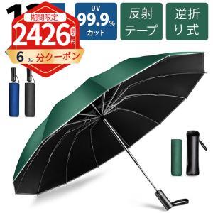 傘 折りたたみ傘 雨傘 12本骨 折り畳み傘 反射テープ付き 自動開閉 逆さ傘 大 きい 逆さま傘 耐風 男女兼用 濡れない 晴雨兼用傘 遮光 収納ポーチ付(B1FGTFXLv)|wingchokuei