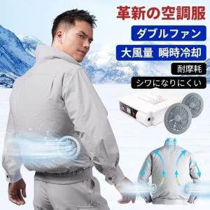 空調服 バッテリー 冷却服 空調作業服 ワークマン ワークウェア ファン付き 空調扇風服 室外作業 クールベス エアコン服 暑さ対策 熱中対策(B1KT7.4VLHi)の画像