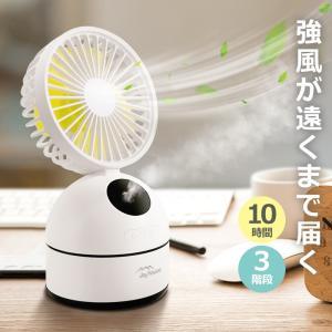 扇風機 卓上扇風機 ミスト扇風機 超音波加湿器 ミニファン ミニ扇風機 2in1 USB充電式 3段階 夏 持ち運び 車載 ポータブル コンパクト(B1PWFSB/He)の画像