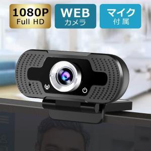ウェブカメラ マイク 2K超高画質 webカメラ 110°広角 USB給電 即挿即用式 パソコン ノートパソコン用 PCカメラ マイク 高画質 180°調整可能 (B1Q8SXTHe) wingchokuei