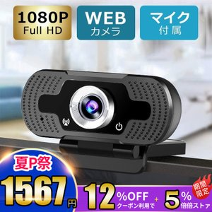 ウェブカメラ マイク 1080p フルHD webカメラ 110°広角 USB給電 即挿即用式 パソ...