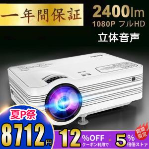 プロジェクター 小型 家庭用 スマホ 1080PフルHD対応 2400ルーメン 高画質 スピーカー内蔵 立体音声 HDMIケーブル付属 台形補正 ホームシアター リモコン付き