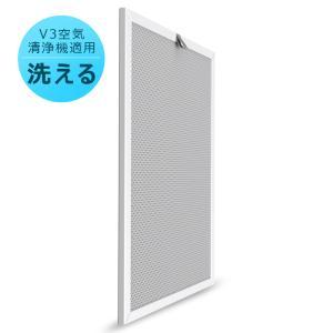防塵フィルター V3空気清浄機専用 洗える(B1V3LX01)|wingchokuei