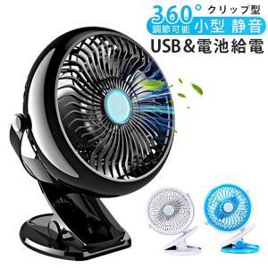 クリップ扇風機 USB 扇風機 小型 静音  卓上扇風機 ミニ扇風機 360°調節 デスクファン 強力 小型ファン USB充電 電池給電 省エネ 4枚羽根(B1XHJZHe/b)|wingchokuei