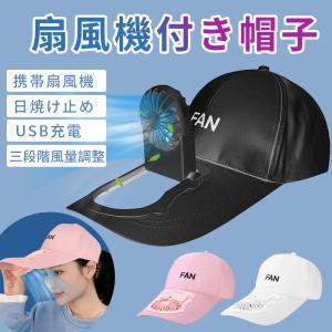 扇風機 ミニ扇風機 卓上扇風機 ミニファン 手持ち扇風機 小型扇風機 ファン帽子 携帯扇風機 サンハット USB充電 ファン付きハット 3段階風量調節 (B1Y8MFSHe)|wingchokuei