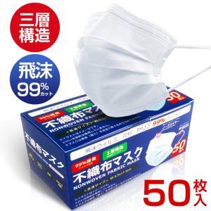 マスク 100枚入 3層構造 飛沫99%カット ますく 使い捨てマスク 箱 不織布マスク PM2.5 男女兼用 花粉対策 白色(B1YCXKZ50B100)|wingchokuei
