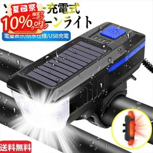 自転車 ライト バイクライト ホーン付 ソーラー充電式 USB充電 LEDライト 残量表示 ヘッドライト テールライト ハンドライト ハンドル取付け(B1LY17DLa)|wingchokuei
