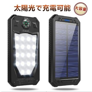 モバイルバッテリー 20800mAh 大容量 LEDライト付き ソーラー充電器 急速充電 二台同時充...