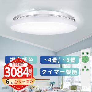 「母の日12%オフクーポン」シーリングライト LEDシーリングライト 照明 おしゃれ 18W/24W 調光調色 ~4畳/〜6畳 リモコン付き 天井照明 (B1XDD18WSB)|wingchokuei