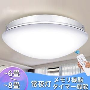 LED シーリングライト LEDライト 24W/33W 調光タイプ ~6畳 リモコン付き 常夜灯 タイマー設定 明るさメモリ機能  6畳シーリング 天井照明 照明器具 簡単取付