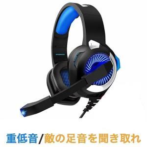 ゲーミングヘッドセットps4 重低音強化 ヘッドホン ps4 対応 LED付き 高音質 軽量 ヘッドセット マイク付き ゲーム用 PC スカイプ 有線 密閉型(A2H4SJEJH9He)|wingchokuei